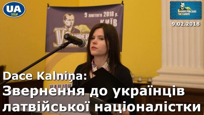 Україна має обходити лібералізм аби він не прижився як бур'ян Dace Kalniņa Даце Кальніна