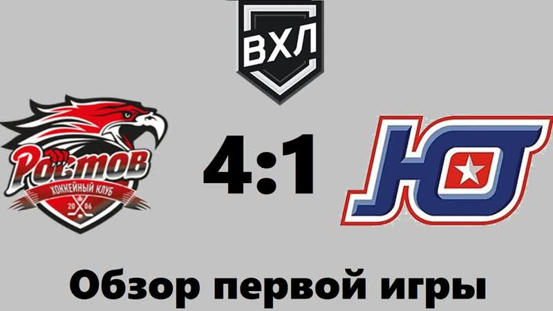 Обзор первой игры ХК Ростов 4-1 ХК Юниор (Игра №1; 17.11.2018)