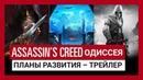 ASSASSIN'SCREEDОДИССЕЯ ПЛАНЫ РАЗВИТИЯ ИSEASONPASS ТРЕЙЛЕР
