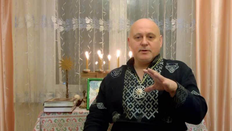 Беседы о магии с Ярогором Беседа 11 О влиянии астрологии нумерологии тарологии и прочих систем анализа на Человека