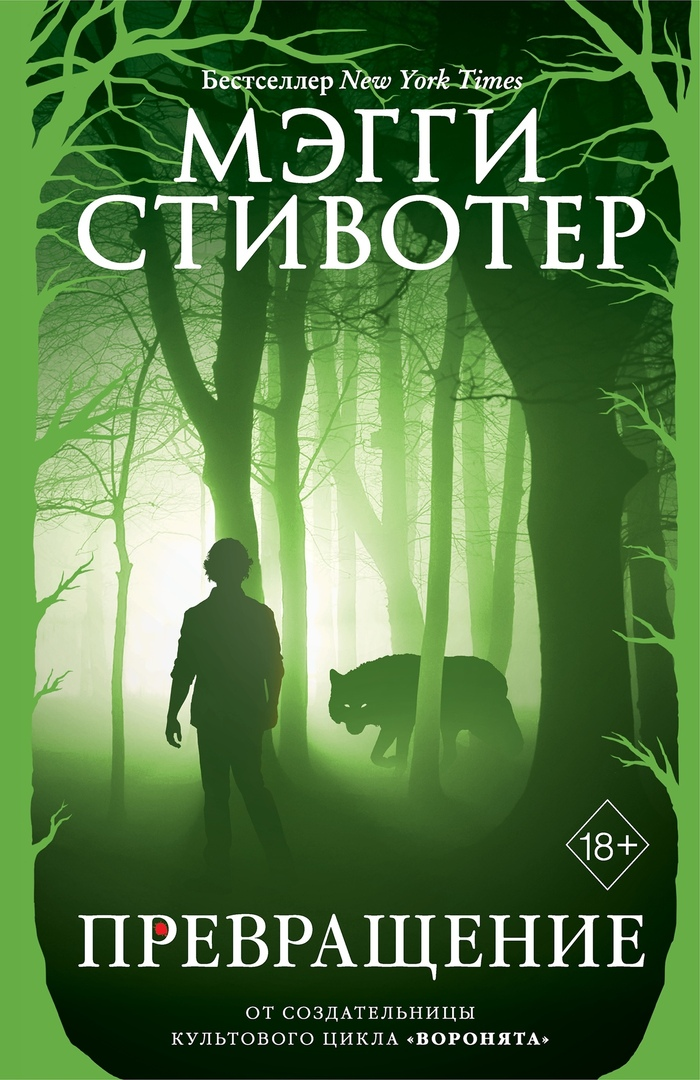Мэгги Стивотер - Превращение