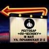 Рестобар «По-Чесноку!» (Ресторанный день)