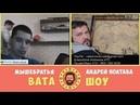 Крещение ДНР в груз 200. Вата Шоу — Мышебратья