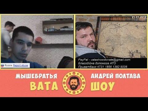 Крещение ДНР в груз 200 Вата Шоу Мышебратья