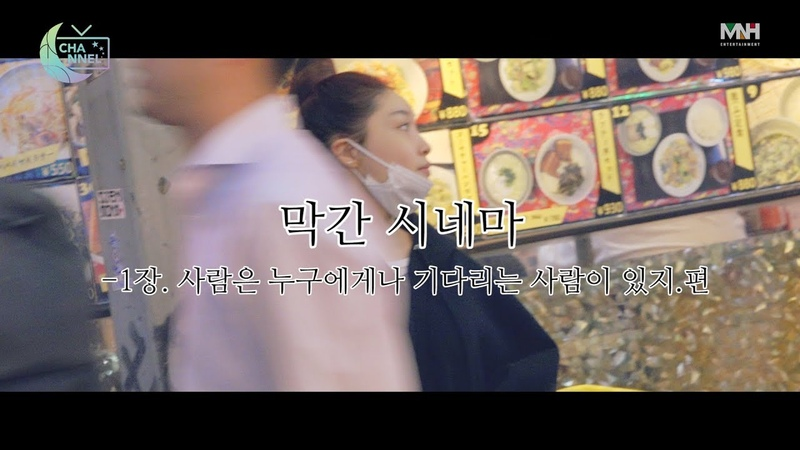 [CH.Channel] 청하 채널 2 - 무작정 걷는 시간들도 소중해