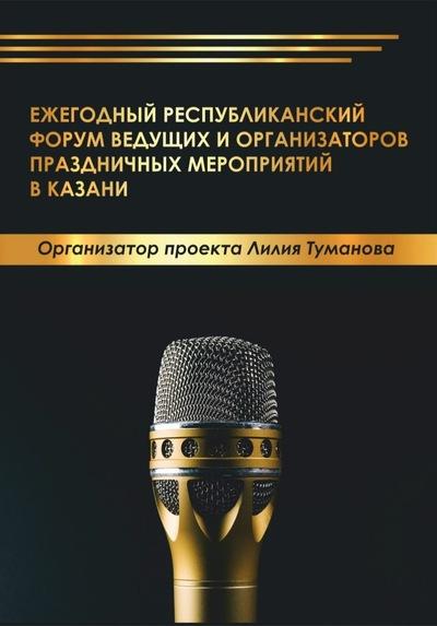 Лилия Туманова
