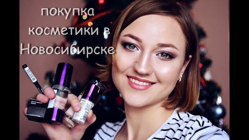 В.Ганина- Покупки в Золотом Яблоке/косметика Inglot/NYX/Paese/ManlyPro. Новосибирск. Все для визажа
