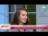 Марина Ясельская об особенностях VI ежегодного фестиваля «Наше время – Безнен заман» | ТНВ
