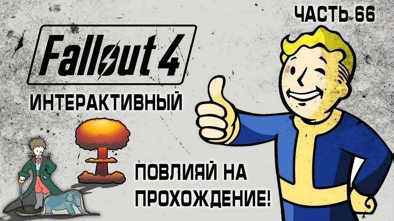Интерактивный Fallout 4 с Kwei, 66