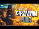 FAUBLEFRITZ - ПОПЫТКА ВЗЯТЬ ТОП PUBG PLAYERUNKNOWNS BATTLEGROUNDS ПАБГ ПУБГ