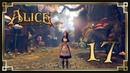 Alice: Madness Returns ♥ 17: Финал [2K]