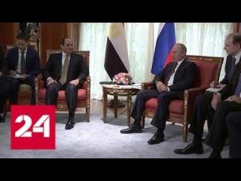 Путин покатал ас-Сиси на Кортеже: Москва и Каир переходят к совместным проектам - Россия 24
