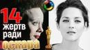 14 актерских жертв ради Оскара голливуд актер красота Оскар жертва