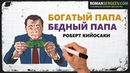 Богатый папа бедный папа Роберт Кийосаки Рисованное видео