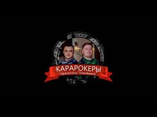 Артур Пирожков Чика кавер версия Карарокеры репетиция