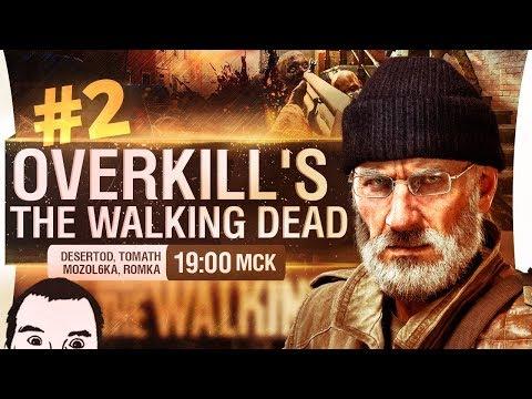 Валькин Дед 2 - Overkill's The Walking Dead [19-00]