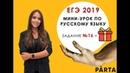 Разбор задания №16 по русскому языку ЕГЭ-2019 БЕСПЛАТНЫЙ ВЕБИНАР