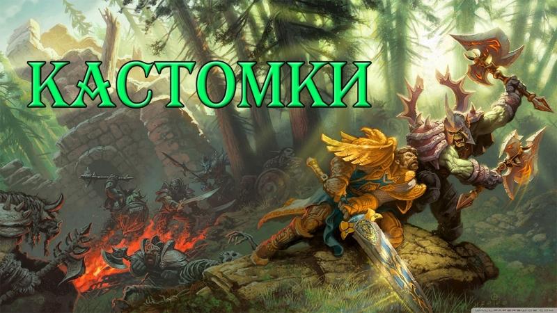 Ночной Warcraft ☺Кастомки