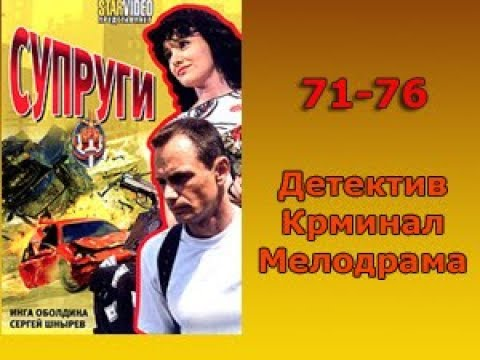 Сериал Супруги 71 76 серия Детектив Криминал Мелодрама