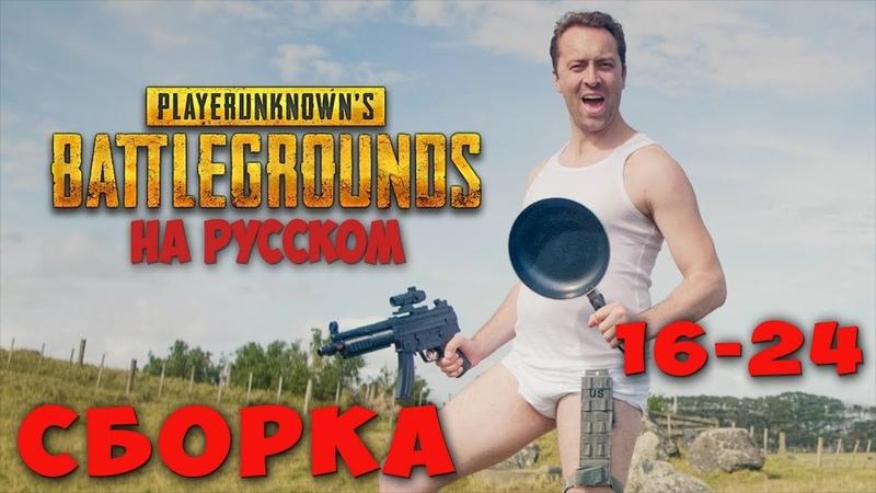 Типичный PUBG Skits на русском СБОРКА 16 24 эпизоды озвучил Баритошка
