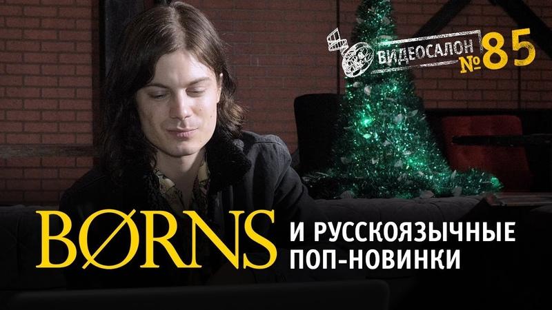 Видеосалон №85 Børns постигает загадочную русскую Чарушу