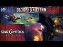 ОБЗОР игры STAR CONTROL: ORIGINS! Первый взгляд на космический симулятор приключений от JetPOD90.