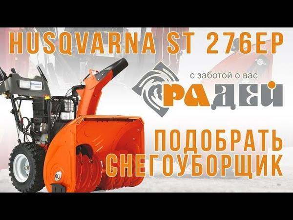 Как грамотно подобрать снегоуборщик: обзор Husqvarna ST 276EP