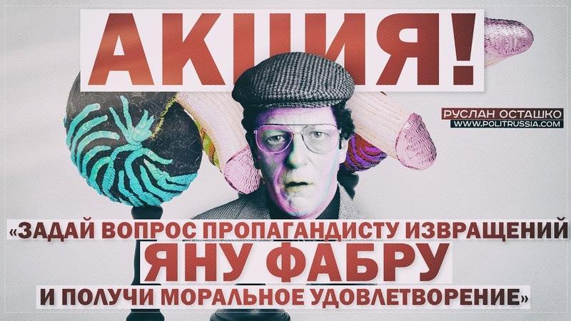 Дигинерат пидараст продвигает свои извращения людям детям в Москве Акция анти пидараст 11 октября 2018 года в 18 00