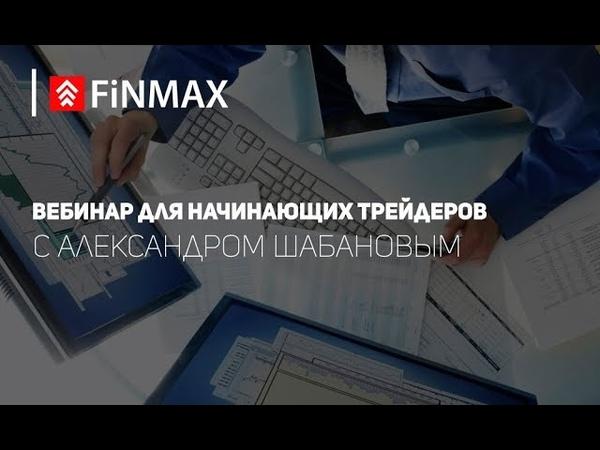 Вебинар от 11.12.2018 | Finmax. com