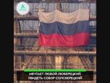 Флаг РФ на соборе в Солсбери АКУЛА