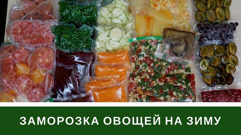 Заморозка Овощей На Зиму🥕 Что Я Заготовила 🍅 Смеси Фрукты🍒 Что Готовить 🍆