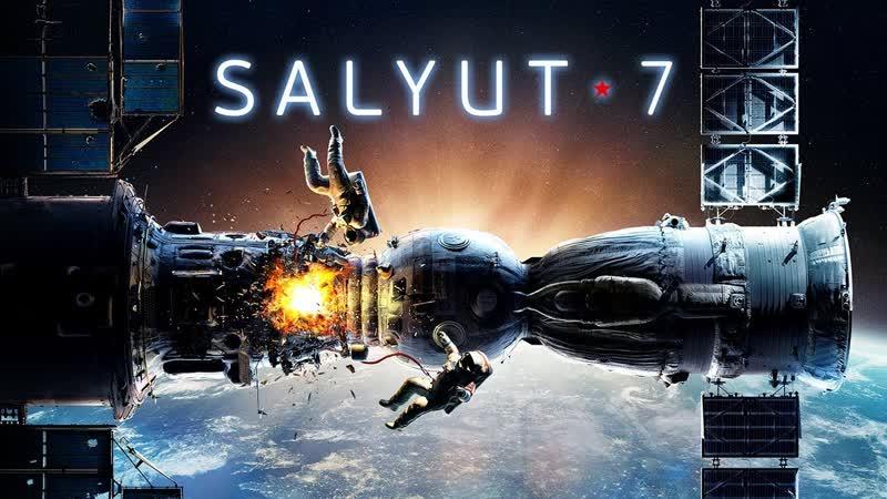 САЛЮТ-7 - Трейлер