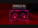 МИНДАЛЬ - КРУЖИТСЯ ГОЛОВА ( 90-е. Old School HIT ) Премьера клипа