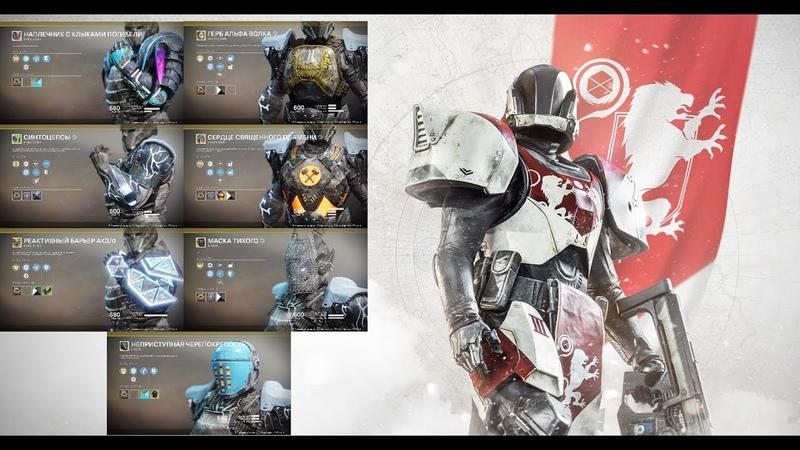 Destiny 2 Новенькие титаны это для Вас Актуальные экзотвещи стандартной версии