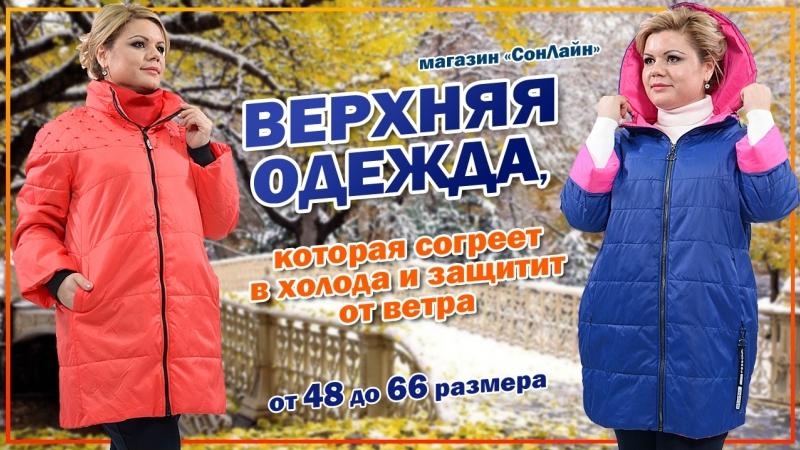 Верхняя одежда, которая согреет в холода и защитит от ветра [СОНЛАЙН]