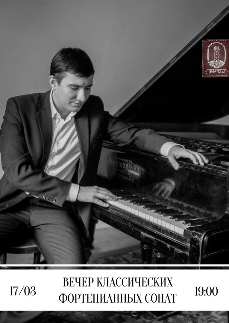 Афиша Ростов-на-Дону Вечер классических фортепианных сонат