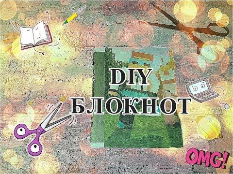DIY БЛОКНОТ | MINECRAFT | BACK TO SCHOOL