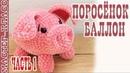 Игрушка Поросенок из плюшевой пряжи / Свинка крючком / Вязаная свинья / Год свиньи 2019 / Часть 1