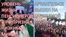 Уровень жизни пенсионеров РФ признан одним из худших в мире. Минфин предлагает сокр. пенсии