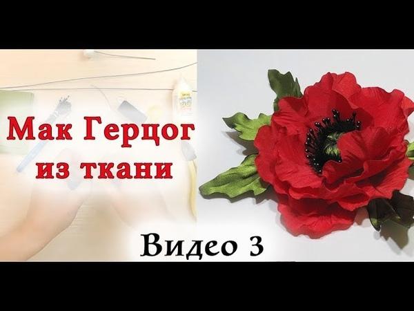 Мак из ткани Мастер класс цветы из ткани Видео 3