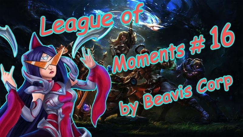 League of moments 16 Best ROFL in LoL RU (Секретный агент)