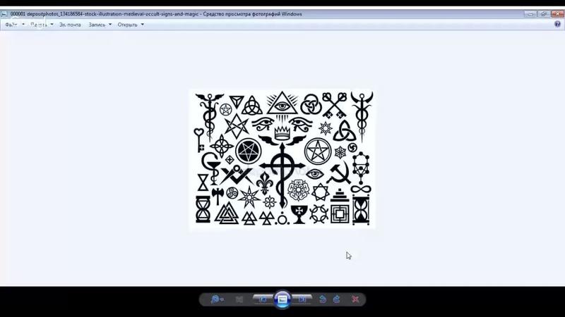 Символы герметизма (лекция 13)