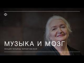 Музыка и мозг: лекция Татьяны Черниговской