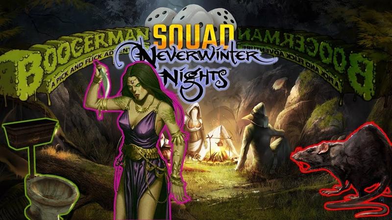 18 Neverwinter Nights Siala Грязная работа 1 сезон 6 серия