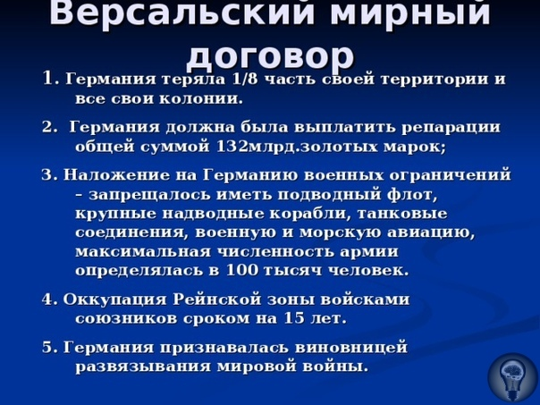 ВЕРСАЛЬСКИЙ МИРНЫЙ ДОГОВОР. 28 ИЮНЯ 1919 ГОДА.
