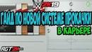 AGT - WWE 2K19|НОВАЯ СИСТЕМА ПРОКАЧКИ В РЕЖИМЕ MyPlayer и НЕМНОГО ПРО ЛУТ ПАКИ!