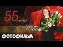 Юбилей 55 лет. Фотофильм.