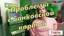 Проблемы с банковской картой 1часть Юридические советы Alexandrite рус суб