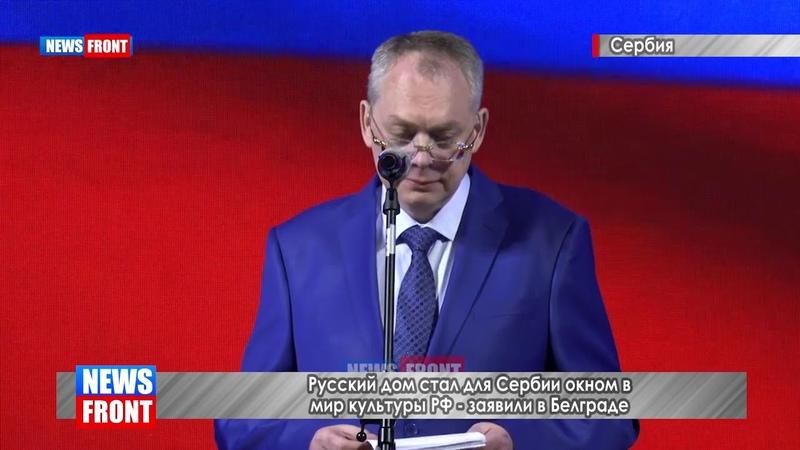 Русский дом стал для Сербии окном в мир культуры РФ - заявили в Белграде