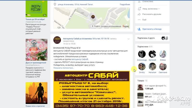 Розыгрыш услуг Автоцентра САБАЙ № 8 21 10 2018